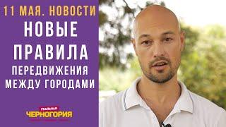 Черногория Новости 11 мая новые правила перемещения по стране Кому куда и как можно