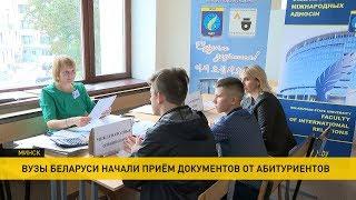 Белорусские вузы начали приём документов абитуриентов
