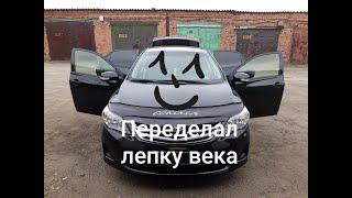 Ремонт Toyota Corolla - переделал лепку. (Часть 2)