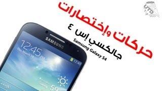 حركات وإختصارات سامسونج جالكسي إس 4 Samsung Galaxy S4
