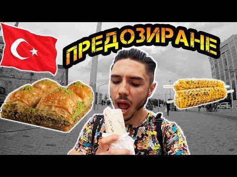 ПРЕЯДОХ С ТУРСКА ХРАНА В ИСТАНБУЛ!