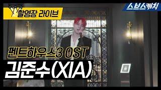 펜트하우스3 OST Part.1 '김준수 (XIA)-Good Bye' 촬영장 라이브 #SBSCatch