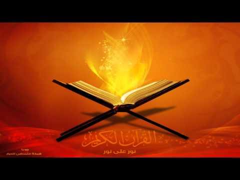 Nabil Ar-Rifai - Surah Al-Baqarah [HD]