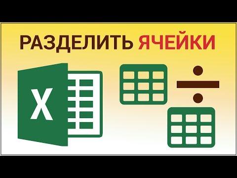 Как разъединить ячейки в Excel? Разделяем объединённые ячейки в Эксель