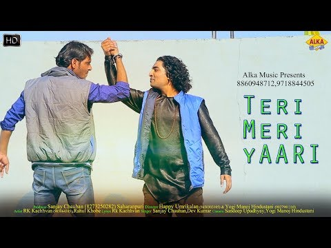 New Hindi Song 2018 || Teri Meri Yaari || RK Kachhvan || Rahul Khobe ||तेरी मेरी यारी