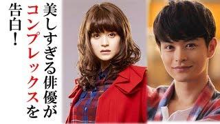 美しすぎる俳優、瀬戸康史さんがコンプレックスを告白!ドラマ「海月姫...