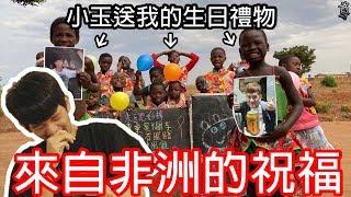 【尊】非洲小孩祝我生日快樂。