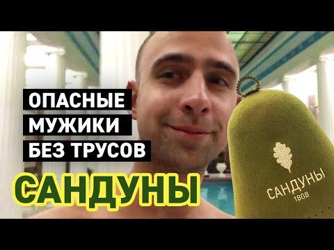 САНДУНЫ. Сколько стоят самые пафосные бани Москвы? Вся элита без штанов