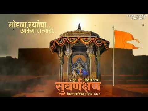 new-shivaji-maharaj-status-video-2020-#शिवराज्याभिषेक_सोहळा_2020