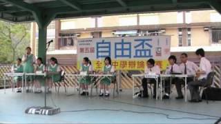 20100508「自由盃」全港中學辯論比賽 庇利羅士女子中學