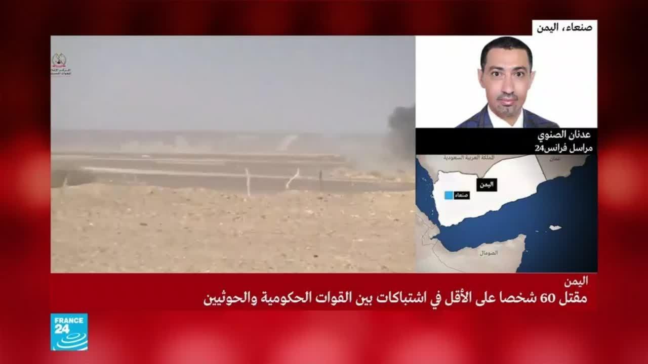 اليمن: حصيلة ثقيلة لعدد ضحايا المعارك بين الحوثيين وقوات الحكومة في مأرب  - نشر قبل 4 ساعة