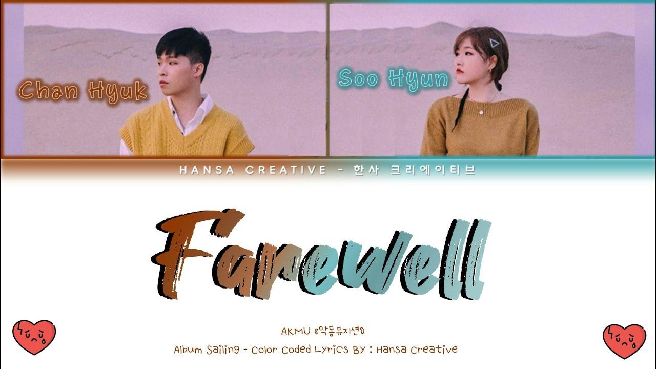 AKMU (악동뮤지션) - 'Farewell' Lyrics Color Coded (Han/Rom/Eng)