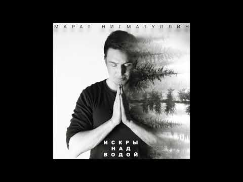 Марат Нигматуллин - Искры над водой (Full Album / весь альбом) 2017