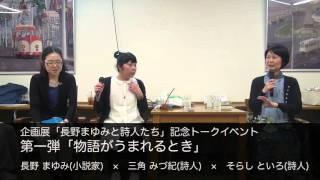 2016/4/8収録 企画展「長野まゆみと詩人たち」記念トークイベント 第一...
