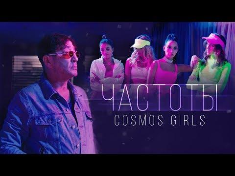 COSMOS Girls — Частоты | Премьера клипа 2019