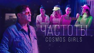 Смотреть клип Cosmos Girls - Частоты