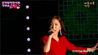 가수 장보윤/ 아름다운강산&  모나리자(영천한약…