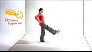 Система  60  Упражнение 3