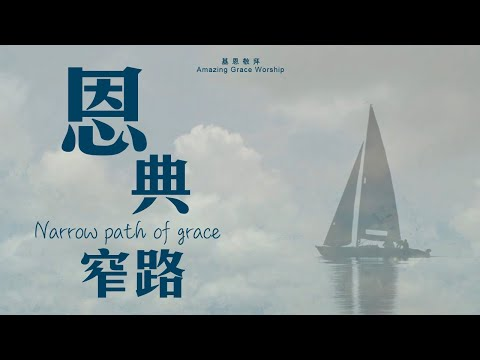 《恩典窄路》Narrow path of grace - 基恩敬拜AGWMM official MV