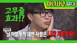 [Witch Hunt FULL] How to make friends with the celebrity☞Slapping★Episode 3-③★