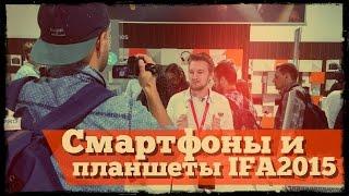 Необычные смартфоны и планшеты IFA 2015(Понеслась в паблик-чате: http://Viber.com/Droider Еще видео и обзоры на: http://Droider.ru http://Facebook.com/Droider http://VK.com/Droider_ru ..., 2015-09-26T16:45:54.000Z)