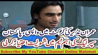 عمران نذیر کی کرکٹ میں واپسی،پاکستان سپر لیگ کی اہم ٹیم میں شمولیت اختیارکرلی
