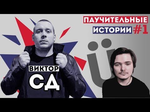 Убермаргинал и Виктор