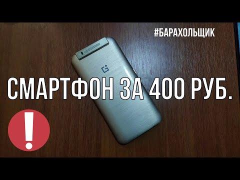 СМАРТФОН ПО ЦЕНЕ ЧЕХЛА, купил смартфон за 400 рублей!Обзор Смартфона за 150 грн! \БАРАХОЛЬЩИК #6