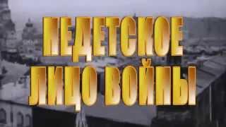 """""""НЕДЕТСКОЕ ЛИЦО ВОЙНЫ"""" Короткометражный художественный фильм."""