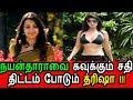நயன்தாராவை அடக்க திட்டம் தீட்டும் த்ரிஷா Tamil Cinema News Kolly Wooed News Tamil News Today