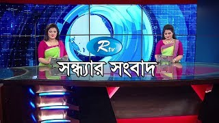 Rtv Sondhar Songbad | সন্ধ্যার সংবাদ | ২৩ আগস্ট ২০১৯ | Bangla News | Rtv News