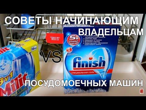 Какие нужны средства в посудомойку