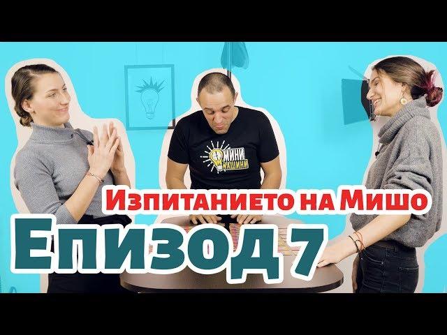 Изпитанието на Мишо- Епизод 7