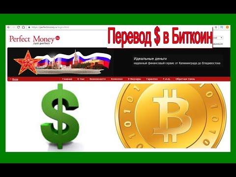 Перевод с Perfect Money   $$$ долларов на Blockchain.info (блокчейн) кошелек  в  биткоины.