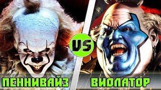 ОНО (клоун ПЕННИВАЙЗ) vs ВИОЛАТОР (клоун ОСКВЕРНИТЕЛЬ) | КТО КОГО?