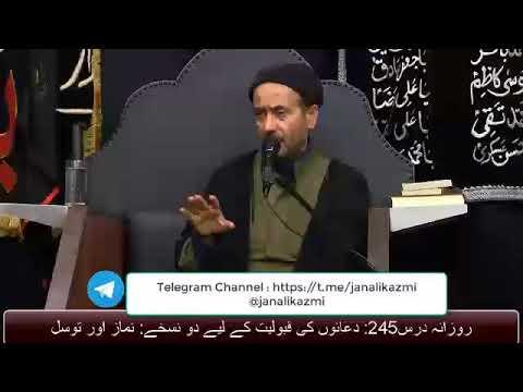 دعائوں کی قبولیت کے لیے دو نسخے Allama jan ali shah kazmi