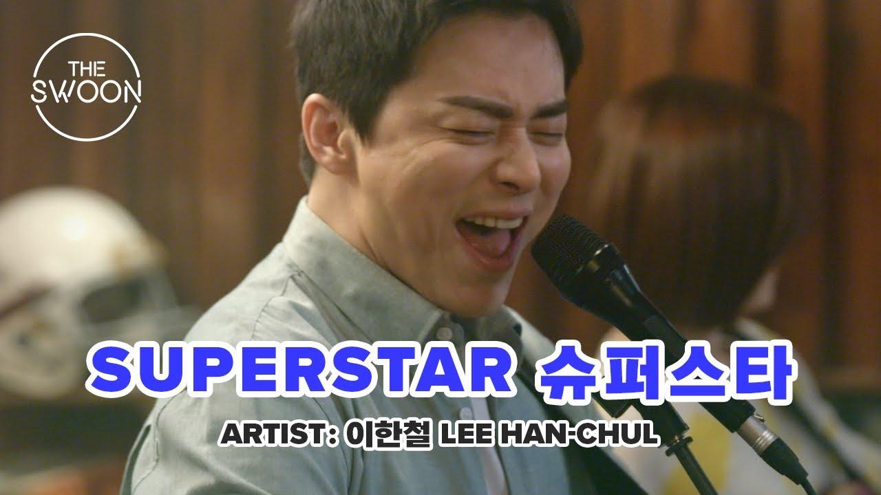 [KARAOKE MV] Superstar - Hospital Playlist [HAN/ROM/ENG]