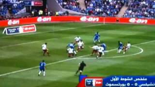 Chelsea vs Portsmouth FA Cup game Highlights and goals‎15/5/2010