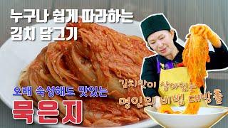 묵은지 담그기 맛있는 김치 만드는법 김장철 김장 이하연…