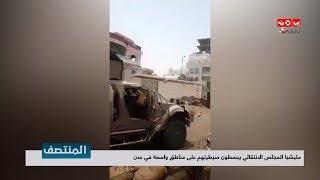 مليشيا المجلس الانتقالي يبسطون سيطرتهم على مناطق واسعة في عدن