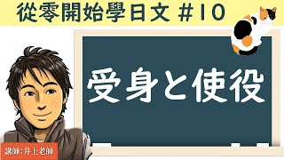 從零開始學日文#10/【受身・使役・使役受身 】/ 井上老師