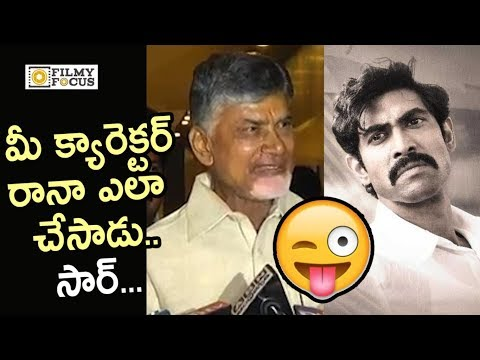 Chandrababu Fun with Media about Rana Fulfil his Character in NTR Bioic Movie - Filmyfocus.com