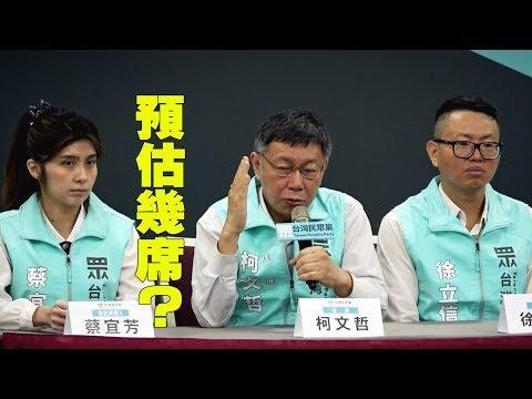 【阿北談時事】柯文哲台灣人民要思考我們需要的是一種政治文化社會文化的改變