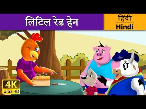 छोटी लाल मुर्गी | Little Red Hen in Hindi | Kahani | Hindi Fairy Tales