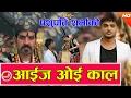 Pashupati Sharma New Comedy Song Aaija Oye Kaal आईज ओई काल Ft.Shreekrishna Bam Malla