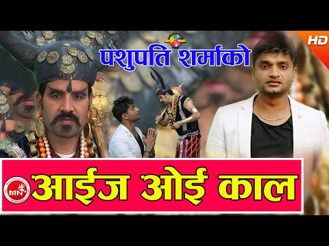 Pashupati Sharma New Comedy Song   Aaija Oye Kaal