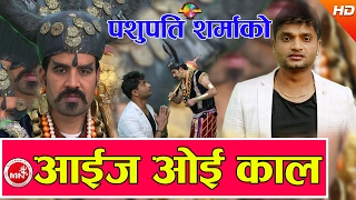 "Pashupati Sharma New Comedy Song | Aaija Oye Kaal ""आईज ओई काल"" - Ft.Shreekrishna Bam Malla"