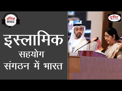 India In Organisation Of Islamic Cooperation (OIC) - Audio Article