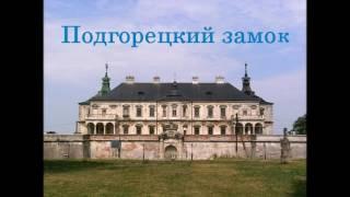 видео Замки Львівщини