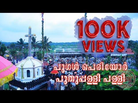 Pugal Periyor Puthuppally -  പുഗൾ പെരിയോർ പുതുപ്പള്ളി പള്ളി